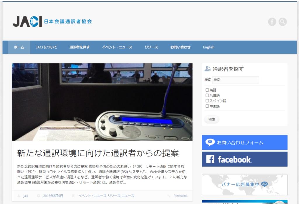 一般社団法人JACI 日本会議通訳者協会