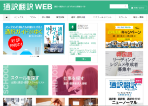 通訳翻訳WEB
